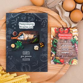 """Подарочный набор: кулинарная книга и блокнот для списка покупок """"Создавай свои кулинарные шедевры!"""""""