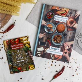 """Подарочный набор: кулинарная книга и блокнот для списка покупок """"Вкусные радости на каждый день"""""""
