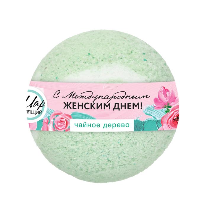 """Бурлящий шар """"С Международным женским днем!"""" с ароматом чайного дерева"""