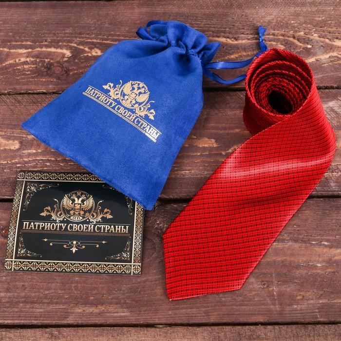 """Галстук в подарочном мешочке + открытка """"Патриоту своей страны"""""""