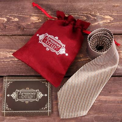 """Галстук в подарочном мешочке + открытка """"Лучшему отцу"""""""