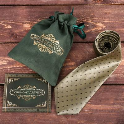 """Галстук в подарочном мешочке + открытка """"Любимому дедушке"""""""