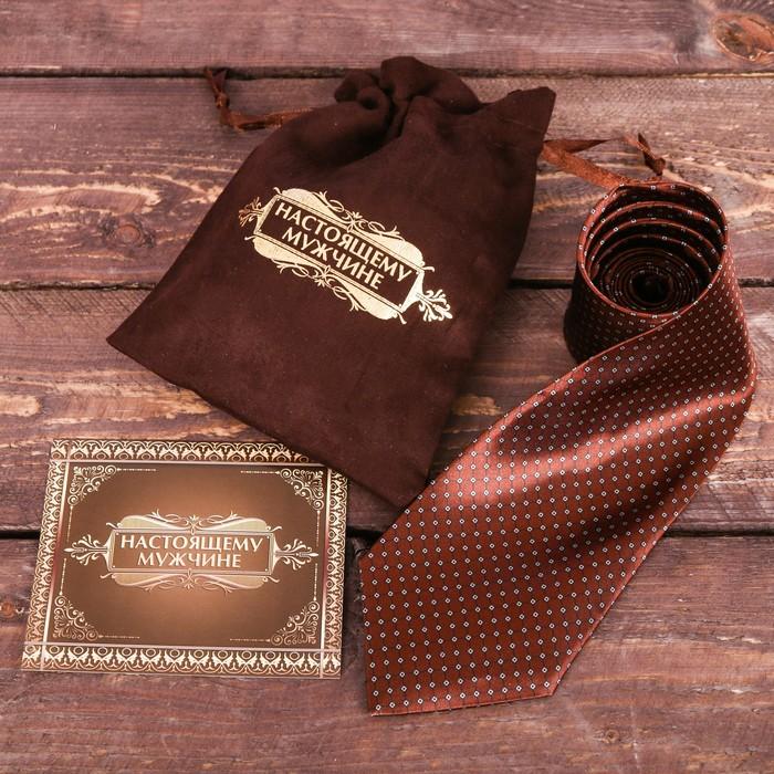 """Галстук в подарочном мешочке + открытка """"Настоящему мужчине"""""""