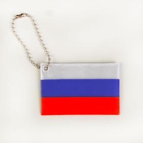 Светоотражающий элемент 'Флаг России', 6*4см, цвет белый/синий/красный Ош