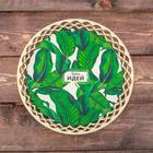 Поднос деревянный «Ярких идей» листья