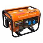 Генератор REDBO PT 2500, бензиновый, 2.2/2.5 кВт, 15 л, 220 В, ручной старт