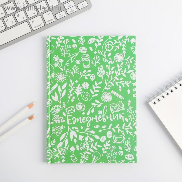 """Ежедневник """"Орнамент"""", твёрдая обложка, А5, 80 листов"""