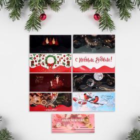 "A set of envelopes ""Wonderful new year"""
