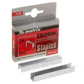 Скобы для мебельного степлера MATRIX, 10 мм, тип 53, 1000 шт. Ош