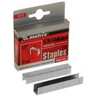 Скобы для мебельного степлера MATRIX, 12 мм, тип 53, 1000 шт.