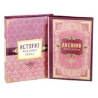 """Ежедневник в подарочной коробке """"История красивых побед"""", твёрдая обложка, А5, 80 листов"""