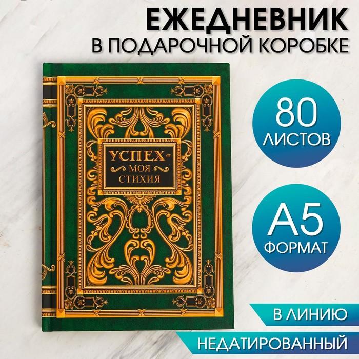 """Ежедневник в подарочной коробке """"Для важных мыслей и грандиозных идей"""", твёрдая обложка, А5, 80 листов"""