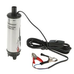 Fuel transfer pump BelAvtoKomplekt, submersible, 24V, D = 50
