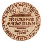 """Оберег из кедра для декора """"Желаем счастья"""" (монета удачи) 8х8 см"""