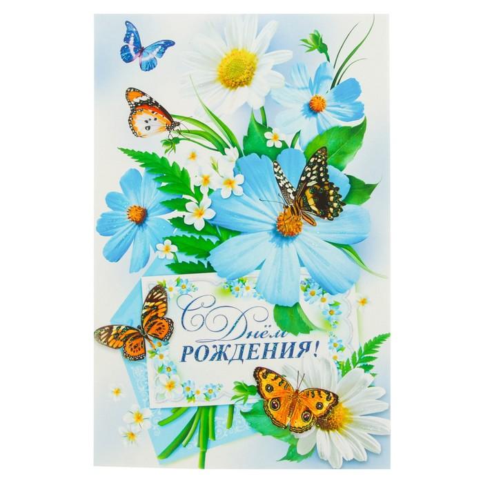 Открыток февраля, открытки цветы с бабочками с днем рождения