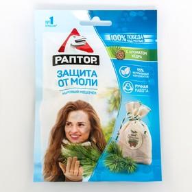 Мешочек от моли с запахом кедра Раптор, 1 шт
