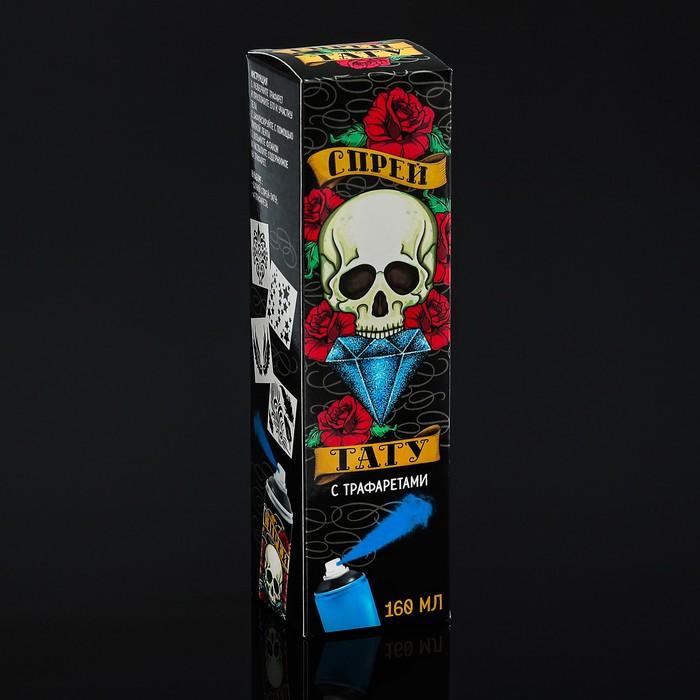 """Спрей-краска для тела """"Перья"""", стойкая, с трафаретами, 160 мл, цвет синий"""