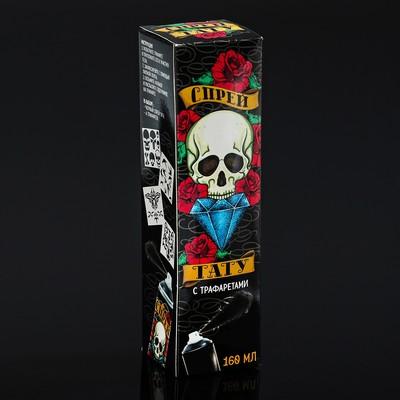 """Спрей-краска для тела """"Хэллоуин"""", стойкая, с трафаретами, 160 мл, цвет чёрный"""