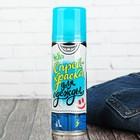 Спрей - краска для одежды 160 мл, цвет синий