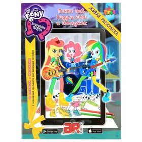 Живая раскраска 3D «Мой маленький пони. Девочки из Эквестрии: Пинки Пай, Радуга Дэш и Эпплджек»
