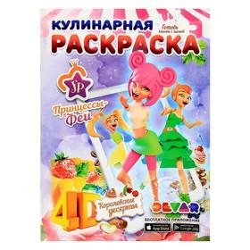 Кулинарная раскраска 4D «Принцессы-Феи: Королевские десерты», А4, мягкая обложка