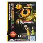 Энциклопедия 4D в дополненной реальности «Динозавры» - фото 965930