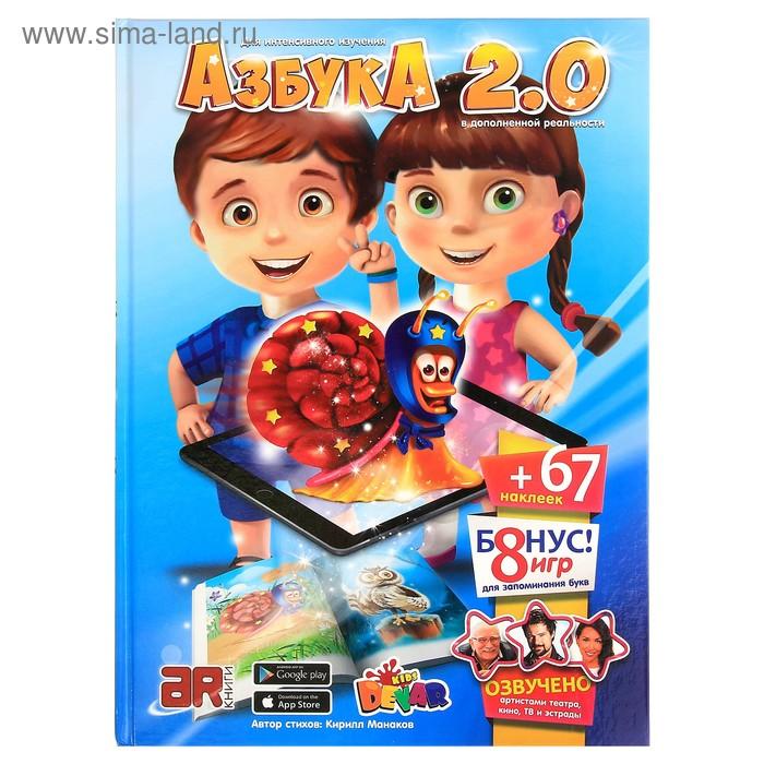 Живая азбука 3D «Азбука 2.0» с наклейками