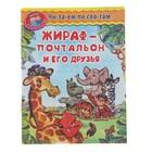 Уроки в детском саду. Читаем по слогам. Жираф-почтальон и его друзья