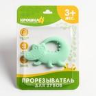 Прорезыватель силиконовый «Крокодильчик», цвет МИКС - фото 105526133