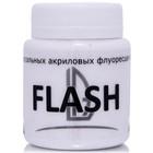 Краска акриловая Fluo 80 мл ЛК LuxFlash белый флуоресцентный S6V80