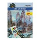 Папка для акварели А3, 20 листов, обложка мелованный картон, блок 180 г/м2