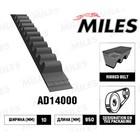 Ремень клиновой MILES 10X950 AD14000