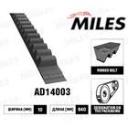 Ремень клиновой MILES 10X940 AD14003