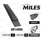 Ремень клиновой MILES 10X730 AD14006