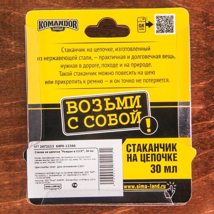 """Стопка на цепочке """"Рожден в СССР"""", 30 мл"""