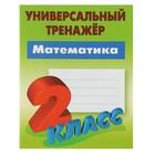 Универсальный тренажер. Математика 2 класс. Петренко С.В.