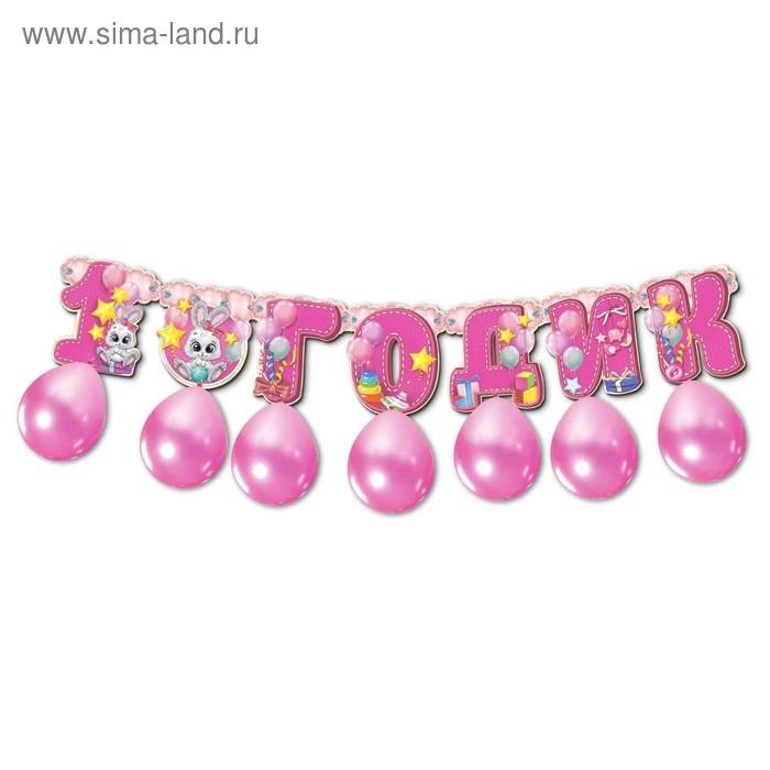 "Set garland+balloons ""1 year old"""