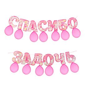 Набор гирлянда+шары 'Спасибо за дочь' Ош