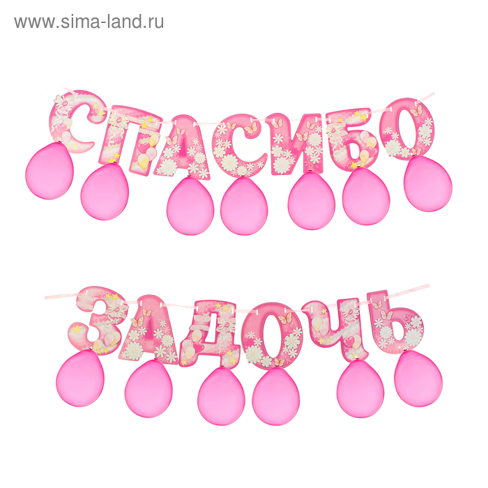 "Set garland+balloons ""Thank you for a daughter"""