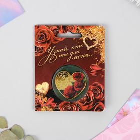 Сердце с печатью «Для тебя»