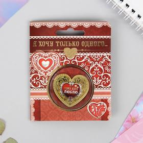Сердце с печатью «Тому, кого люблю»