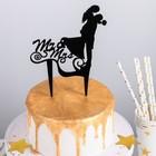 """Топпер на торт """"Молодожены"""" 13х0,2х18 см, цвет черный"""