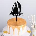 """Топпер на торт """"Молодожены"""" 10х0,2х17,5 см, цвет чёрный"""