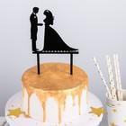 """Топпер на торт """"Молодожены"""" 11х0,2х18 см, цвет черный"""