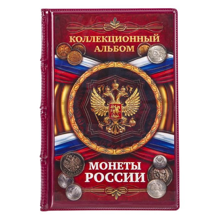 """Альбом для монет с вставкой """"Монеты России"""""""