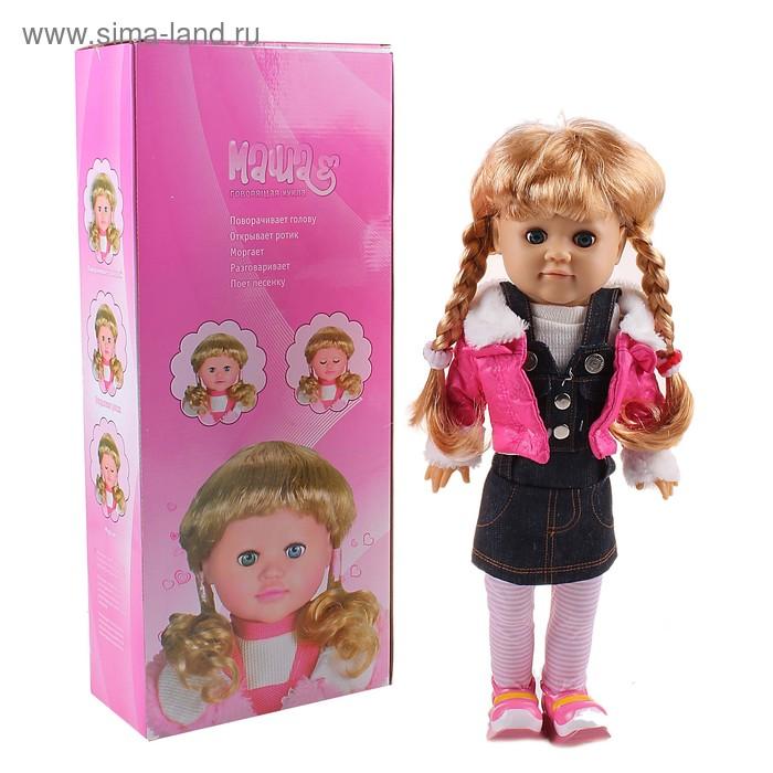 """Кукла интерактивная """"Маша"""", открывает и закрывет глаза, звуковые эффекты, работает от батареек"""