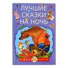Лучшие сказки на ночь. Автор: Маршак С.Я., Сутеев В.Г., Коваль Ю.И. и др.