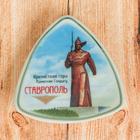 """Магнит-треугольник """"Ставрополь"""""""