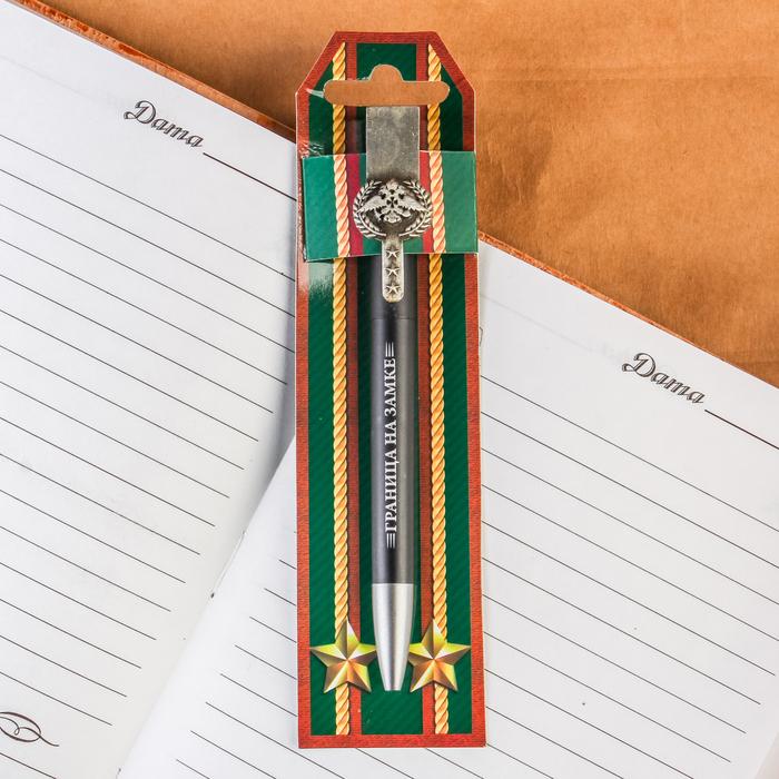 Ручка на открытке «Граница на замке», погранвойска - фото 373642423