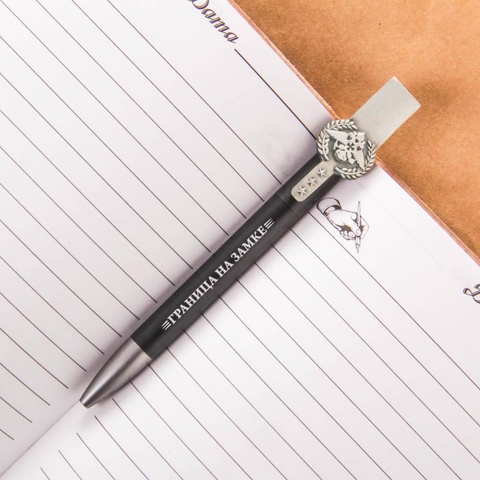 Ручка на открытке «Граница на замке», погранвойска - фото 373642424
